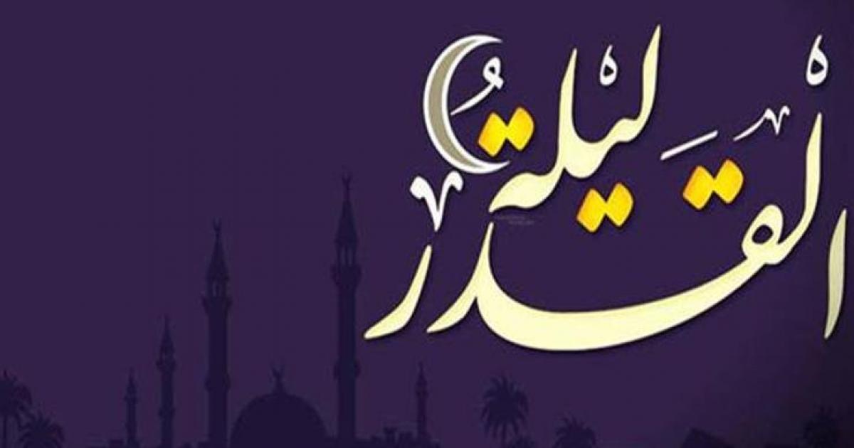 دعاء ليلة القدر مكتوب قصير جدا - ادعية القنوت للشيخ محمد ...
