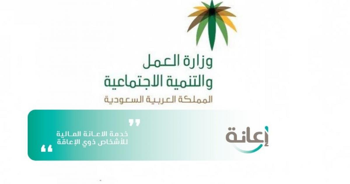 موعد اصدار راتب التاهيل الشامل في السعودية - متى ينزل ...