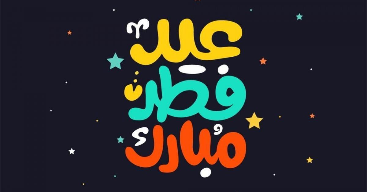 متى يبدأ الدوام بعد عيد الفطر 1440 في السعودية بداية الدوام وكالة سوا الإخبارية