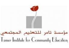 مؤسسة تامر للتعليم المجتمعي