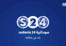 مشاهدة قناة سودانية 24 Sudania 24 TV بث مباشر