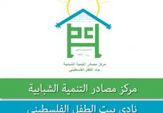 مركز مصادر التنمية الشبابية