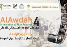 مهرجان العودة السينمائي