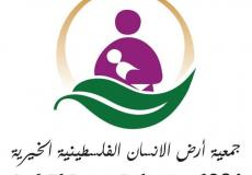 جمعية أرض الانسان الفلسطينية
