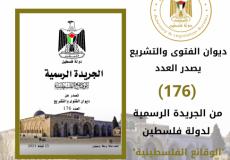 ديوان الفتوى والتشريع يصدر العدد (176) من جريدة الوقائع الفلسطينية
