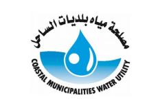 مصلحة مياه بلديات الساحل