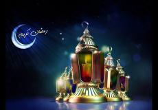 رمضان 2021