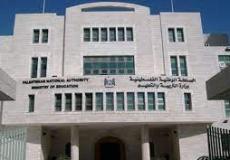 وزارة التربية و التعليم بغزة - توضيحية