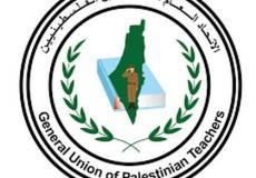 الاتحاد العام للمعلمين الفلسطينيين