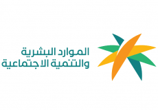 وزارة الموارد البشرية والتنمية الاجتماعية في السعودية
