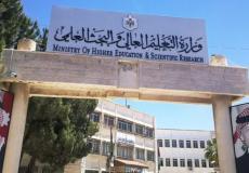 وزارة التعليم والبحث العلمي