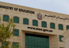 وزارة التربية والتعليم في الامارات