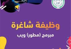 وظيفة في جامعة فلسطينن بغزة