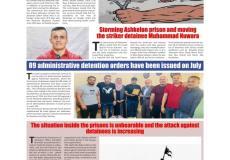 صحيفة المواطن الجزائرية تُخصص ملحقاً ثابتاً بتقارير الأسرى الفلسطينيين في سجون الاحتلال