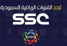 تردد مجموعة قنوات SSC الرياضية الجديد 2021