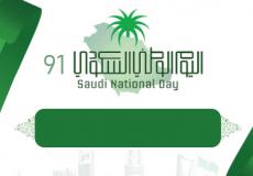 تهنئة باليوم الوطني السعودي