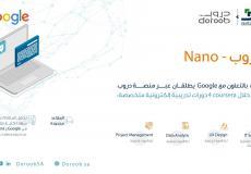موعد التقديم في برنامج دروب Nano