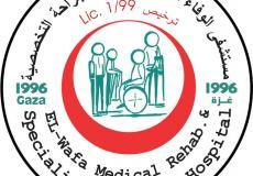 مستشفى الوفاء بغزة