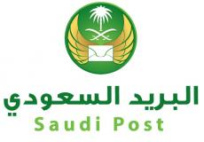 اوقات دوام البريد السعودي في رمضان