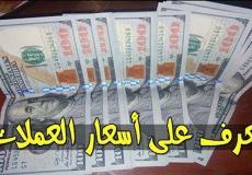 اسعار صرف العملات الاجنبية في السودان اليوم