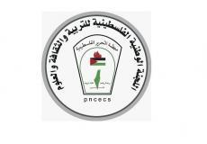 اللجنة الوطنية الفلسطينية للتربية والثقافة والعلوم
