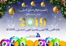 نتائج يانصيب معرض دمشق الدولي 2019 اصدار 17 سبتمبر