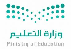 وزارة التعليم تعلن عن وظائف على بند الأجور