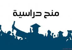 منح دراسية للطلبة الفلسطينيين