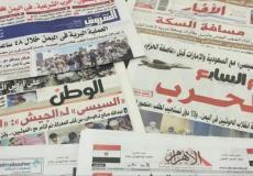 صحف مصرية- أرشيفية