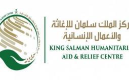 مركز الملك سلمان للاغاثة