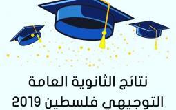 رابط فحص نتائج توجيهي 2019 في فلسطين - نتائج الثانوية العامة 2019