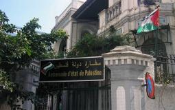 سفارة فلسطين بمصر