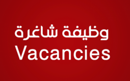 إعلان وظيفة شاغرة في غزة