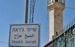 حي الشيخ جراح
