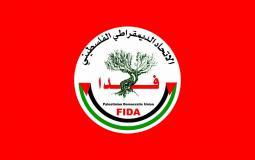 """الاتحاد الديمقراطي الفلسطيني """"فدا"""""""
