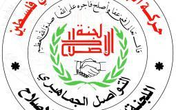 لجنة التواصل الجماهيري والإصلاح في حركة الجهاد الإسلامي بقطاع غزة
