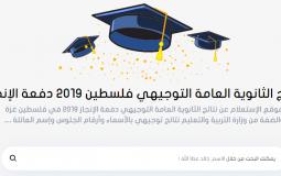 رابط نتائج توجيهي 2019 في فلسطين الثانوية العامة
