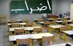 الإضراب يستثني مؤسسات التعليم حتى 12 ظهرًا