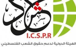 """الهيئة الدولية لدعم حقوق الشعب الفلسطيني """"حشد"""""""