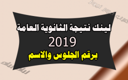 نتائج الثانوية العامة 2019 في فلسطين
