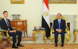 مستشار الرئيس الأمريكي جاريد كوشنر مع الرئيس المصري عبد الفتاح السيسي في لقاء سابق