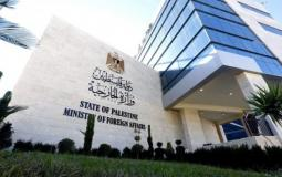وزارة الخارجية والمغتربين_ فلسطين