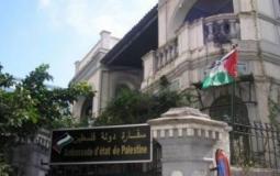 سفارة فلسطين لدى القاهرة
