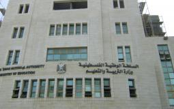 جدول امتحانات التوجيهي الثانوية العامة ٢٠٢٠ في فلسطين