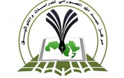 ركز عبد الله الحوراني للدراسات والتوثيق