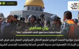 """الهيئة الدولية لدعم حقوق الشعب الفلسطيني""""حشد"""""""