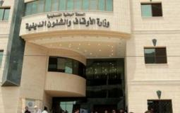 وزارة الأوقاف - غزة