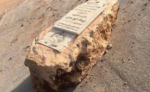 النصب التذكاري للشهيد زياد أبو عين