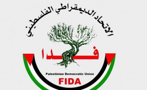 الاتحاد الديمقراطي الفلسطيني (فدا)