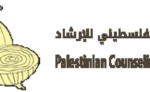 المركز الفلسطيني للإرشاد